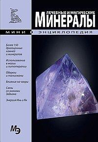 Лечебные и магические минералы. Мини энциклопедия