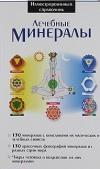 Лечебные минералы. Иллюстрированный справочник